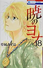 暁のヨナ 18 (花とゆめCOMICS)