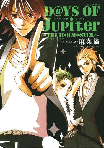 D@YS OF Jupiter~THE IDOLM@STER~ (花とゆめCOMICSスペシャル)