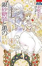 銀砂糖師と黒の妖精 〜シュガーアップル・フェアリーテイル〜 1 (花とゆめCOMICS)