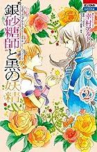 銀砂糖師と黒の妖精 〜シュガーアップル・フェアリーテイル〜 2 (花とゆめCOMICS)