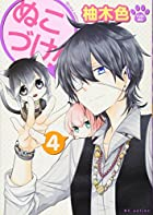 ぬこづけ! 4 (花とゆめCOMICS)