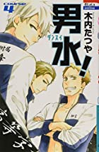 男水! 4 (花とゆめコミックス)