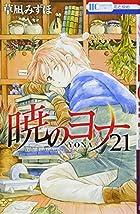 暁のヨナ 21 (花とゆめCOMICS)