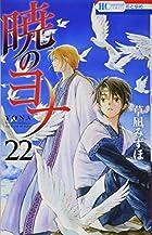 暁のヨナ 22 (花とゆめCOMICS)
