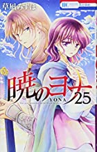 暁のヨナ 25 (花とゆめCOMICS)