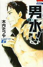 男水! 6 (花とゆめCOMICS)