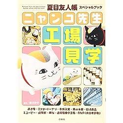 夏目友人帳スペシャルブック ニャンコ先生工場見学 (花とゆめCOMICSスペシャル)
