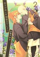 坊主かわいや袈裟までいとし 2 (プレミアム書籍扱い花丸コミックス)