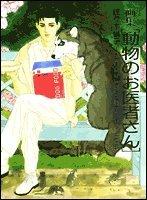 画集 動物のお医者さん Noriko Sasaki's illustration gallery パート2(1991-1993)