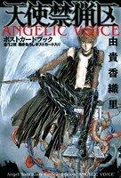 Angel Sanctuary: Angelic Voice by Kaori Yuki