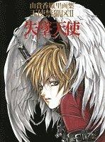 Lost Angel~失墜天使