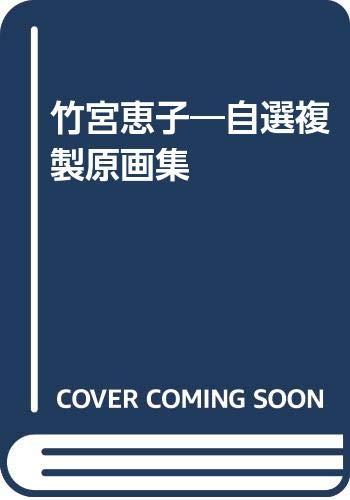 チェリッシュ・ギャラリー竹宮恵子 自選複製原画集<豪華版>