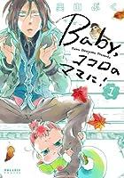 Baby,ココロのママに! (1) (ポラリスCOMICS)
