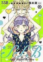 SSB―超青春姉弟s―(スーパーセイシュンブラザーズ)(4) (ポラリスCOMICS)