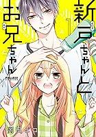 新戸ちゃんとお兄ちゃん(1) (ポラリスCOMICS)
