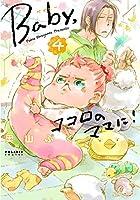 Baby,ココロのママに! (4) (ポラリスCOMICS)