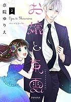 お嬢と東雲(2) (ポラリスCOMICS)