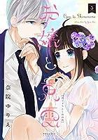 お嬢と東雲(3) (ポラリスCOMICS)