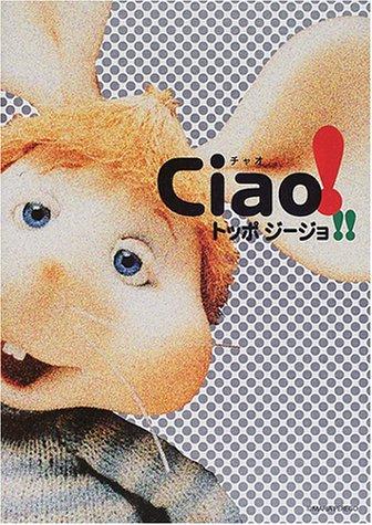 Ciaoトッポジ-ジョ!!