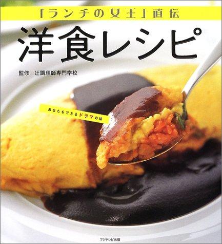 ランチの女王直伝 洋食レシピ
