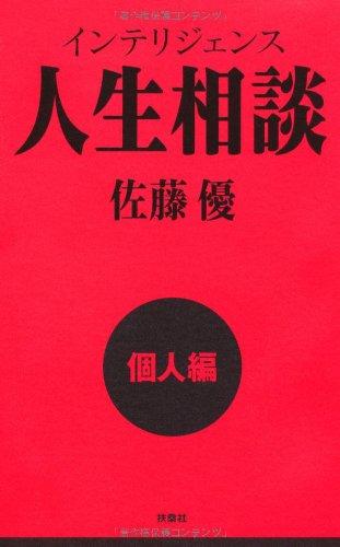 インテリジェンス人生相談(個人編)