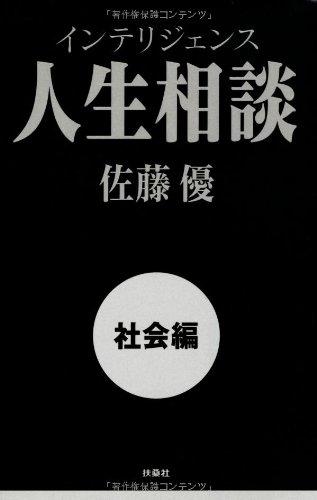 インテリジェンス人生相談(社会編)