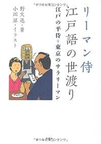 新刊ノンフィクションを選ぶ方法 「8月2日に買った本」