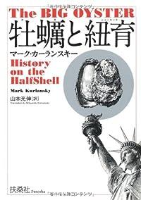 『牡蠣と紐育』ー美食と欲望と汚染の「ビッグ・オイスター」史