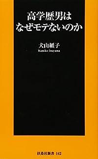 『高学歴男はなぜモテないのか』-編集者の自腹ワンコイン広告