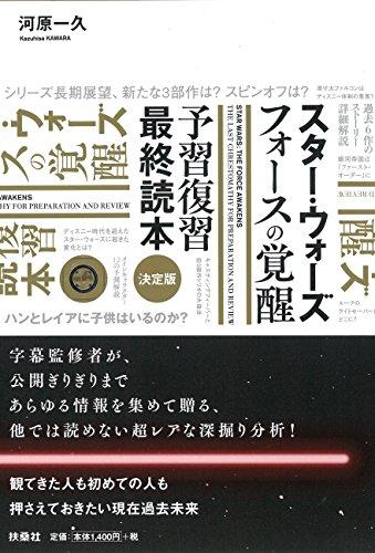 スター・ウォーズ<フォースの覚醒>予習復習最終読本