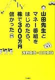 山田先生とマネー番組をはじめたら、株で300万円儲かった(浅野 真澄,山田 真哉)