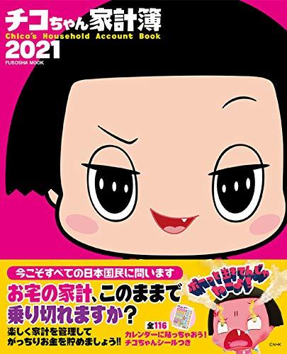チコちゃん家計簿2021