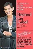 Beyond the Label (ビヨンド・ザ・ラベル) 「こうあるべき」の先にある、自分流リーダーシップと成功の形(モーリーン・シケ)