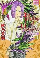 Petshop of Horrors パサージュ編 5 (夢幻燈コミックス)