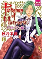 Petshop of Horrors パサージュ編 1 (夢幻燈コミックス)