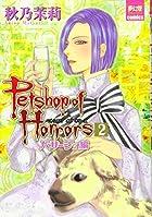 Petshop of Horrors パサージュ編 2 (夢幻燈コミックス)