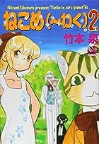ねこめ(~わく) 2 (夢幻燈コミックス)