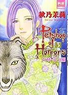 Petshop of Horrors パサージュ編 3 (夢幻燈コミックス)