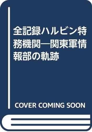全記録 ハルビン特務機関  関東軍情報部の軌跡