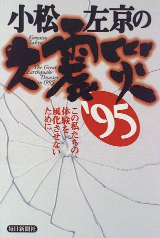 小松左京の大震災'95