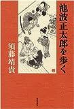 Ikenami Shōtarō o aruku / Sudō Yasutaka