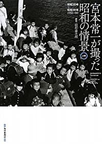 『宮本常一が撮った昭和の風景』上・下