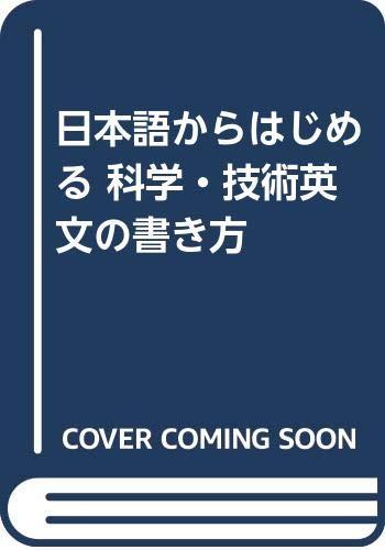 日本語からはじめる 科学・技術英文の書き方