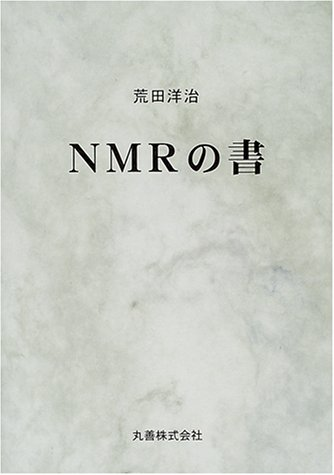 NMRの書