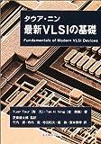 本: タウア・ニン 最新VLSIの基礎