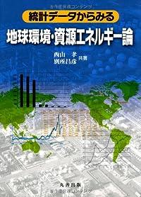 『地球環境・資源エネルギー論』