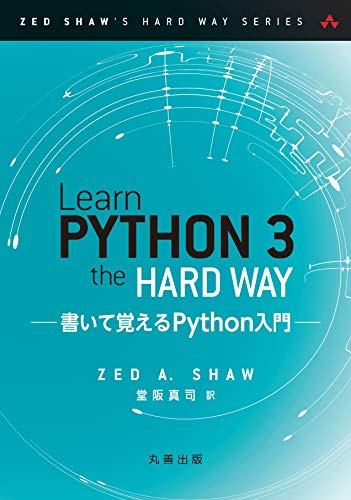 Learn Python 3 the Hard Way 書いて覚えるPython入門