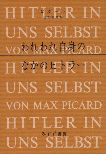 われわれ自身のなかのヒトラー