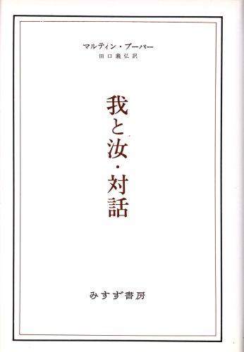 ブーバー著作集 全10巻