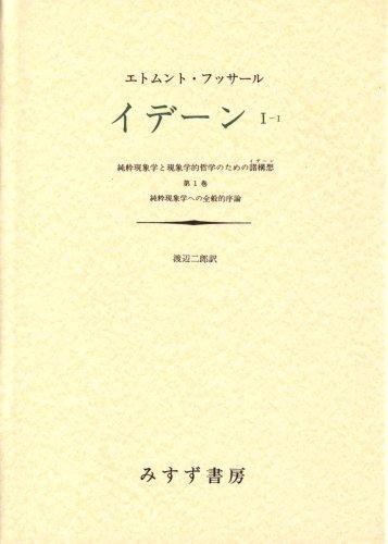 『イデーン』文庫化リクエスト